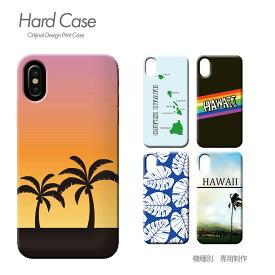 スマホ ケース 全機種対応 ハードケース 薄型 ハワイ Pixel3 iphoneXS iphoneXR Xperia XZ3 GALAXY S9/S9+ iphone8 AQUOS R2 スマホカバー c010604 HAWAII 旅行 海 ハイビスカス おしゃれ かわいい ハード ケース アイフォン あいふぉん えくすぺりあ ソニー