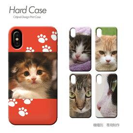 スマホ ケース 全機種対応 ハードケース 薄型 ねこ Pixel3 iphoneXS iphoneXR Xperia XZ3 GALAXY S9/S9+ iphone8 AQUOS R2 スマホカバー c014201 猫 CAT ペット ネコ ねこ おしゃれ かわいい ハード ケース アイフォン あいふぉん えくすぺりあ ソニー
