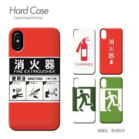 スマホ ケース 全機種対応 ハードケース 薄型 パロディ Pixel3 iphoneXS iphoneXR Xperia XZ3 GALAXY S9/S9+ iphone8 AQUOS R2 スマホカバー c014502 消火器 面白 非常口 消防 防災 おしゃれ かわいい ハード ケース アイフォン あいふぉん えくすぺりあ ソニー