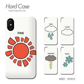 スマホ ケース 全機種対応 ハードケース 薄型 パロディ iphone11 PRO MAX Pixel3 iphoneXS iphoneXR Xperia XZ3 GALAXY S10 iphone8 AQUOS R3 c014504 天気 面白 マーク 予報 おしゃれ かわいい ハード ケース アイフォン あいふぉん えくすぺりあ ソニー
