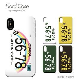 スマホ ケース 全機種対応 ハードケース 薄型 名入れ Pixel3 iphoneXS iphoneXR Xperia XZ3 GALAXY S9/S9+ iphone8 AQUOS R2 スマホカバー c015001 ナンバープレート オリジナル制作 おしゃれ かわいい ハード ケース アイフォン あいふぉん えくすぺりあ ソニー