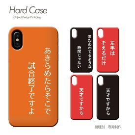 スマホ ケース 全機種対応 ハードケース 薄型 日本語 Pixel3 iphoneXS iphoneXR Xperia XZ3 GALAXY S9/S9+ iphone8 AQUOS R2 スマホカバー c015903 名言 アニメ 格言 漢字 おしゃれ かわいい ハード ケース アイフォン あいふぉん えくすぺりあ ソニー
