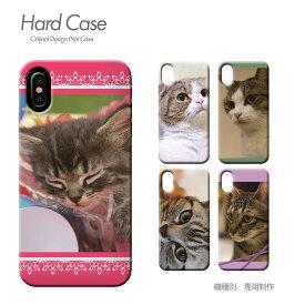 スマホ ケース 全機種対応 ハードケース 薄型 ねこ Pixel3 iphoneXS iphoneXR Xperia XZ3 GALAXY S9/S9+ iphone8 AQUOS R2 スマホカバー c020601 猫 にゃんこ ネコ ねこ柄 おしゃれ かわいい ハード ケース アイフォン あいふぉん えくすぺりあ ソニー