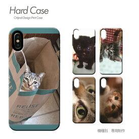 スマホ ケース 全機種対応 ハードケース 薄型 ねこ Pixel3 iphoneXS iphoneXR Xperia XZ3 GALAXY S9/S9+ iphone8 AQUOS R2 スマホカバー c020602 猫 にゃんこ ネコ ねこ柄 おしゃれ かわいい ハード ケース アイフォン あいふぉん えくすぺりあ ソニー