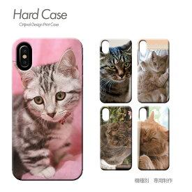 スマホ ケース 全機種対応 ハードケース 薄型 ねこ Pixel3 iphoneXS iphoneXR Xperia XZ3 GALAXY S9/S9+ iphone8 AQUOS R2 スマホカバー c020603 猫 にゃんこ ネコ ねこ柄 おしゃれ かわいい ハード ケース アイフォン あいふぉん えくすぺりあ ソニー