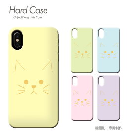 スマホ ケース 全機種対応 ハードケース 薄型 ねこ Pixel3 iphoneXS iphoneXR Xperia XZ3 GALAXY S9/S9+ iphone8 AQUOS R2 スマホカバー c021102 猫 にゃんこ ネコ ねこ柄 おしゃれ かわいい ハード ケース アイフォン あいふぉん えくすぺりあ ソニー