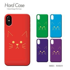 スマホ ケース 全機種対応 ハードケース 薄型 ねこ Pixel3 iphoneXS iphoneXR Xperia XZ3 GALAXY S9/S9+ iphone8 AQUOS R2 スマホカバー c021104 猫 にゃんこ ネコ ねこ柄 おしゃれ かわいい ハード ケース アイフォン あいふぉん えくすぺりあ ソニー