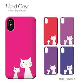 スマホ ケース 全機種対応 ハードケース 薄型 ねこ Pixel3 iphoneXS iphoneXR Xperia XZ3 GALAXY S9/S9+ iphone8 AQUOS R2 スマホカバー c021202 猫 にゃんこ ネコ ねこ柄 おしゃれ かわいい ハード ケース アイフォン あいふぉん えくすぺりあ ソニー