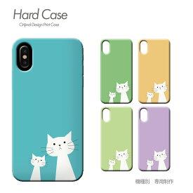 スマホ ケース 全機種対応 ハードケース 薄型 ねこ Pixel3 iphoneXS iphoneXR Xperia XZ3 GALAXY S9/S9+ iphone8 AQUOS R2 スマホカバー c021203 猫 にゃんこ ネコ ねこ柄 おしゃれ かわいい ハード ケース アイフォン あいふぉん えくすぺりあ ソニー