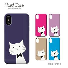 スマホ ケース 全機種対応 ハードケース 薄型 ねこ Pixel3 iphoneXS iphoneXR Xperia XZ3 GALAXY S9/S9+ iphone8 AQUOS R2 スマホカバー c021603 猫 にゃんこ ネコ ねこ柄 ヒゲ おしゃれ かわいい ハード ケース アイフォン あいふぉん えくすぺりあ ソニー