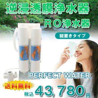 完善水更換篩檢程式反滲透膜水處理設備 + DI 篩檢程式 (安裝在離子交換) 與 02P05Dec15