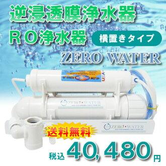 反滲透膜水淨化儀 RO 水淨化儀器施工,消除與篩選器設置的高性能值