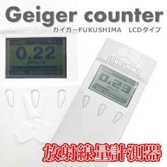 Radiation measuring instrument / Geiger counter dosimeter / Geiger FUKUSHIMA LCD type