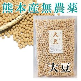 【熊本】熊本県産無農薬・化学肥料不使用の大豆500グラム入り