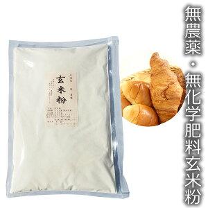 有機栽培の国産玄米粉500g 35年以上無農薬・化学肥料不使用 熊本県産