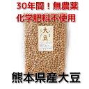 【熊本】熊本県産無農薬・化学肥料不使用の大豆