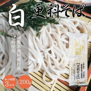 【熊本】九州・熊本南阿蘇村産そば粉使用お蕎麦【白蕎麦】