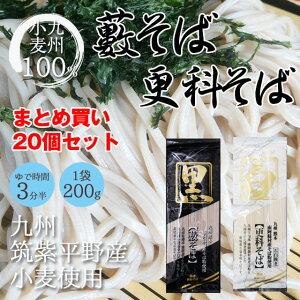 【熊本】九州・熊本南阿蘇村産そば粉使用お蕎麦【白そば・黒そば選べます】20袋セット