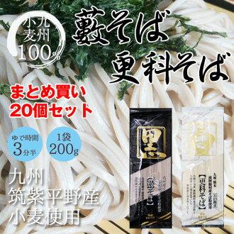 九州熊本南麻生太郎村庄从近粉用荞麦面 20 袋一套