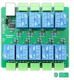 ビット・トレード・ワン BitTradeOne 汎用USB接続リレー制御基板 ADUBRU9 9回路版 クリアランスセール特価