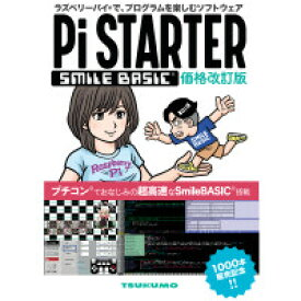 Pi STARTER 価格改訂版