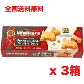 Walkers Shortbread Scottie Dogs 110g x 3 ウォーカー ビスケット スコッティドッグ お菓子 110g x 3箱セット ショートブレッド ビスケットクッキー イギリス土産【英国直送品】