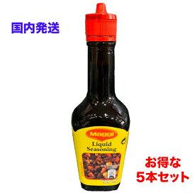 【国内発送】【5本セット】マギー 調味料 液体 オリジナル シーズニング ソース Maggi Liquid Seasoning 125g (101ml) イギリス製造 輸入品 植物由来 液体調味料