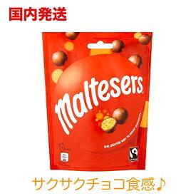 【国内発送】【3袋まとめ買い】モルティザーズ チョコレート マーズ 102g Maltesers Bag/Pouch ミルクチョコレート 海外輸入品 イギリスで人気 お土産 モルティーザーズ