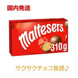 【国内発送】モルティザーズ チョコレート 310g Maltesers Box ミルクチョコレート イギリス お菓子 モルティーザーズ サクサクチョコ