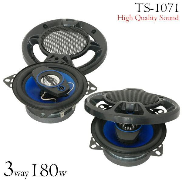 カースピーカー 180w 高音質 3Way スピーカー [ TS-1071 ] 車載スピーカー 車用 自動車 スピーカー カーステレオ サウンド ツイーター ツィーター ウーハー ウーファー ミッドレンジ スピーカーユニット 重低音 オーディオ TS1071 車用スピーカー 車載用