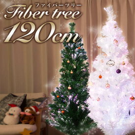 クリスマスツリー ファイバーツリー おしゃれ LED 120cm クリスマス ツリー 光ファイバー ホワイト グリーン ライト 飾り 装飾 光ファイバーツリー 120 送料無料 クリスマス飾り