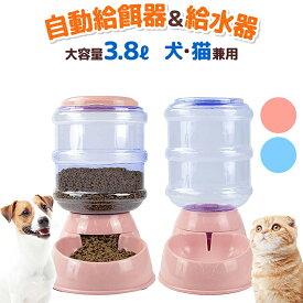 ペット用 自動給水器&給餌器 3.8L 電源不要 電池不要 ご飯 透明ボトル 給餌 ストック 滑り止め 多頭飼い 犬 イヌ いぬ 愛犬 猫 ネコ ねこ 送料無料