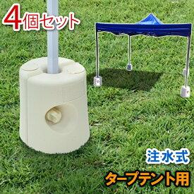 タープテント 用 重り 8.5キロ 4個 セット ウエイト テント タープ用 キャンプ用 錘 おもり イベント アウトドア キャンプ バーベキュー 運動会 レジャー 簡単 設置
