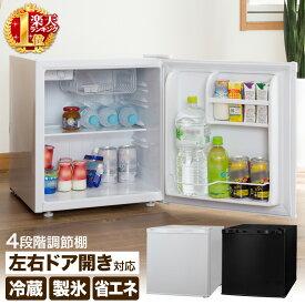 冷蔵庫 小型 高さ調整 送料無料 1年保証 46L 右開き 左開き おしゃれ シンプル ミニ冷蔵庫 ミニ ひとり暮らし 冷蔵 冷凍 左右 両開き 省エネ ブラック ホワイト 収納 新生活 コンパクト 節電 黒 白