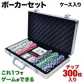 ポーカー トランプ カード ゲーム 送料無料 キャリーケース 300枚 アルミケース パーティ 二次会 初心者 ブラックジャック ボードゲーム チップ
