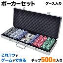 本格ポーカーセット チップ 500枚 トランプ カード サイコロ ゲーム 送料無料 キャリーケース アルミケース パーティ …