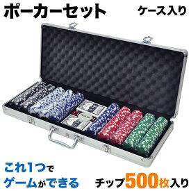 本格ポーカーセット チップ 500枚 トランプ カード サイコロ ゲーム 送料無料 キャリーケース アルミケース パーティ 二次会 初心者 ブラックジャック ボードゲーム チップ ボードゲーム ホームパーティアルミ