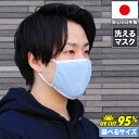 立体形状 男女 兼用 洗える マスク 日本製 個包装 Mサイズ Lサイズ UVカット 繰り返し...