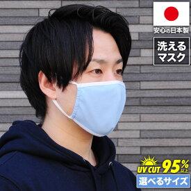 立体形状 男女 兼用 洗える マスク 日本製 個包装 Mサイズ Lサイズ UVカット 繰り返し使える 布マスク 女性 男性 大人用 子供用 サイズ 紫外線 大きめ シンプル 風邪 かぜ 花粉症 対策 ウイルス ウィルス インフルエンザ 予防 通勤 通学 立体 抗菌グッズ 送料無料