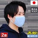 立体形状 男女 兼用 2個セット 洗える マスク 日本製 UVカット 個包装 M Lサイズ 繰り...