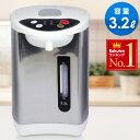 電気 給湯器 ポット 3.2L 再沸騰 給湯ロック カッププッシュ 保温 360度回転 自動 ロック 電気ポット 卓上ポット コン…