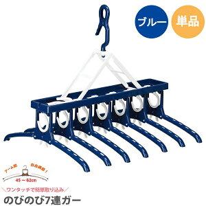 ツウィンモール のびのび7連ガー [ BE-10N ] BEILU ブルー 7連ハンガー 簡単 取り入れ ワンタッチ 室内干し 屋外干し 物干し ハンガー フック付 時短 縦干し 青 洗濯ハンガー 物干ハンガー ハンガ