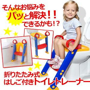 はしごトイレトイレトレーニング踏み台ステップ式トイレトレーナー折りたたみ補助便座トレーニングトイレはしごトイレ用はしご子供キッズベビー便利コンパクトおまる★★
