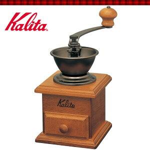カリタ Kalita 手挽き コーヒーミル ミニミル [ 42005 ] 手動式 手動 手挽きコーヒーミル 手挽きミル グラインダー ホッパー 粉受け 喫茶店 珈琲 コーヒー コーヒー豆