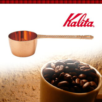 Carita Kalita copper measure Cup copper measuring cups measuring spoons measure coffee coffee coffee coffee shop outlets