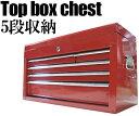 【送料無料】 工具箱 ツールボックス 5段 鍵付き 工具入れ 工具ケース ベアリング入り トップチェスト マット ロック…