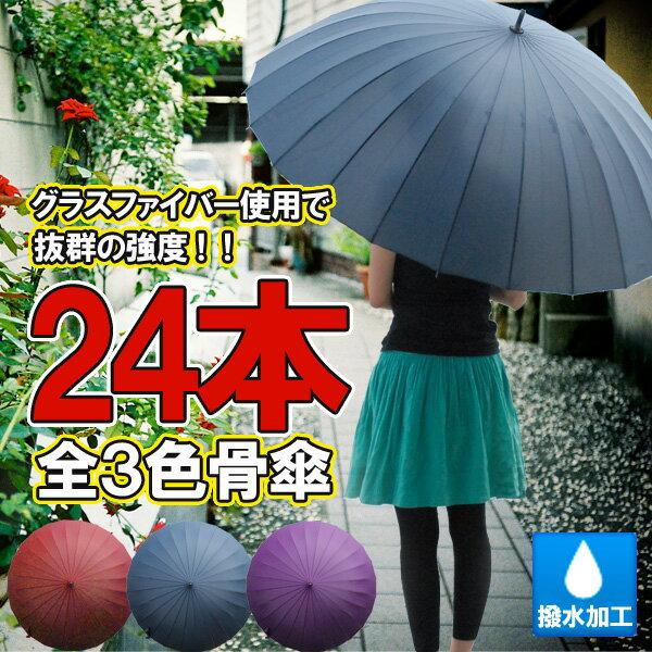 傘 24本骨 高強度 グラスファイバー メンズ レディース 直径110cm 大判サイズ かさ カサ ネイルガード付き 24本骨傘 雨傘 紳士傘 番傘 おしゃれ シンプル 風に強い 紫外線 UV レイングッズ 男性 女性 親骨 60cm 以上 送料無料