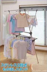 積水樹脂 セキスイ ステンレス 物干しスタンド 2段 [ STM-1002 ] 部屋干し 物干し ベランダ ものほし 物干台 洗濯物 屋外 室内