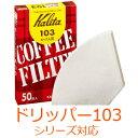 カリタ Kalita 家庭用 コーヒーフィルター 103濾紙 50枚入 [ 15001 ] ホワイト 4〜7杯用 ドリッパー 103対応 コーヒー…