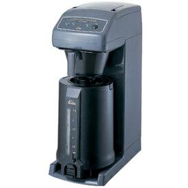 カリタ Kalita 業務用 コーヒーマシン&ポット 12カップ用 [ ET-350 ] 喫茶店 珈琲 コーヒー コーヒーショップ 店舗